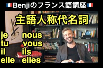 Benjiのフランス語講座