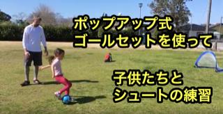 サッカー シュートの練習